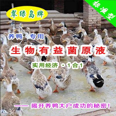 翠绿岛牌『养鸭专用-生物有益菌原液』★提高鸭的产量与品质!