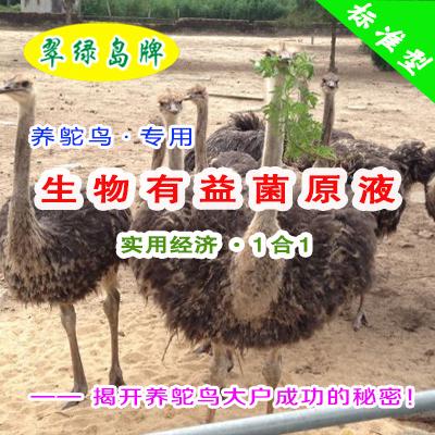 翠绿岛牌『鸵鸟养殖专用-生物有益菌原液』★提高产量+品质!