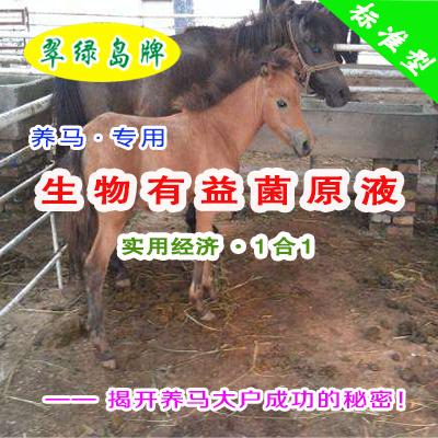 翠绿岛牌『养马-生物有益菌原液』★提高马的产量与品质!