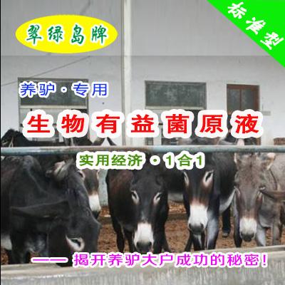 翠绿岛牌『养驴-生物有益菌原液』★提高驴的产量与品质!