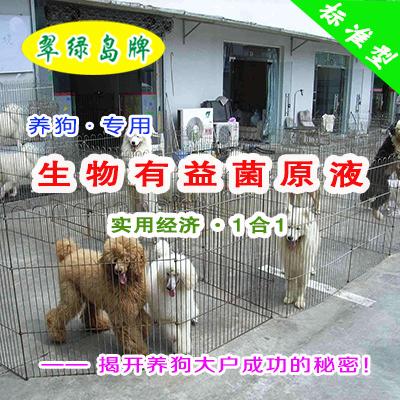 翠绿岛牌『养狗-生物有益菌原液』★提高狗的产量与品质!