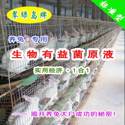 翠绿岛牌『养兔-生物有益菌原液』★提高皮毛肉产量+品质