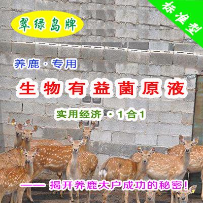 翠绿岛牌『养鹿-生物有益菌原液』★提高鹿的产量与品质!