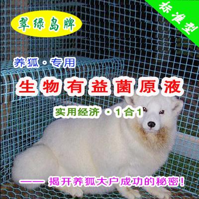 翠绿岛牌『养狐专用-生物有益菌原液』★提高皮毛的色泽+品质