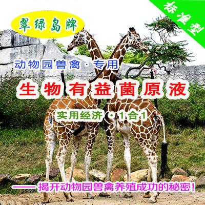 翠绿岛牌『动物园兽禽专用-生物有益菌原液』★日本产生物有益菌原液
