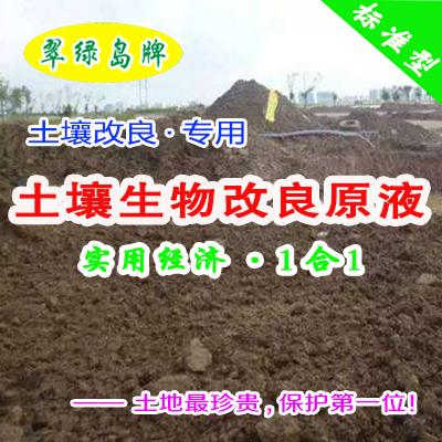 翠绿岛牌『土壤生物改良原液』★有效改善土壤理化性质和生态环境