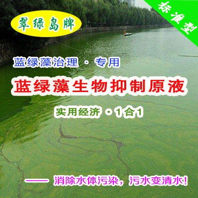 翠绿岛牌『蓝绿藻治理专用-蓝绿藻生物抑制原液』★水质净化产品!