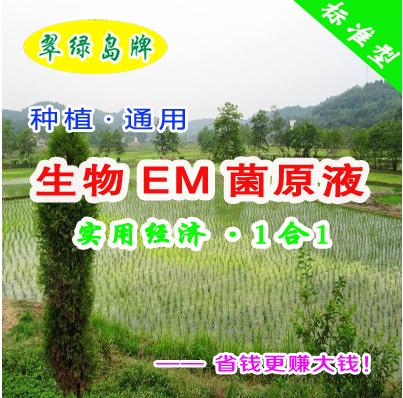 翠绿岛牌种植用生物EM菌原液★提高农作物的产量和品质!日本产!