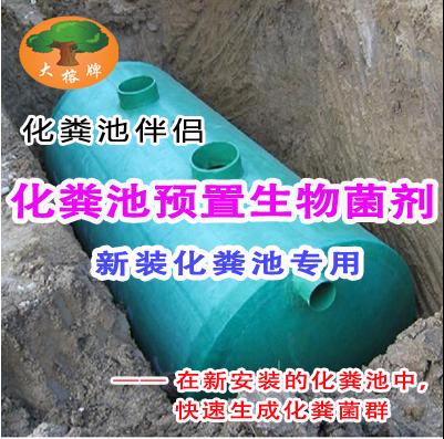 化粪池伴侣★大榕牌化粪池预置生物菌剂!1瓶=500毫升 日本产