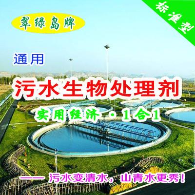翠绿岛COD去除菌剂 速降COD污水处理垃圾渗滤液化工废水生物菌剂