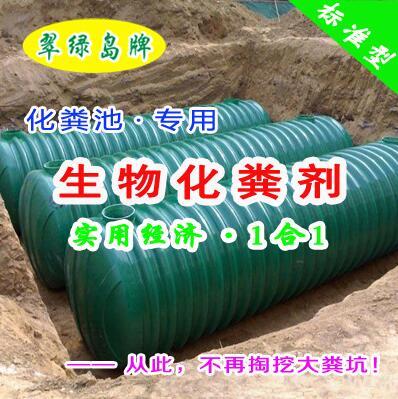 翠绿岛化粪池堵塞疏通生物化粪剂疏通马桶坐便快速分解粪便日本产