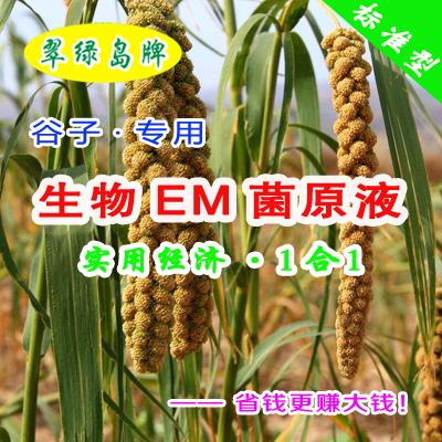 用翠绿岛牌生物EM菌原液种谷子★每亩成本才10几块钱-低价高品质!