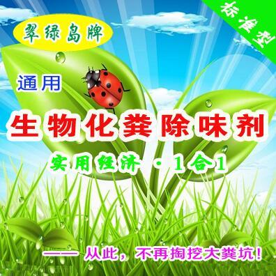 翠绿岛牌★生物化粪除味剂2合1 化粪池粪坑粪便分降解处理产品