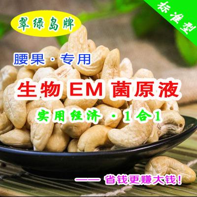 种高质量品相好的腰果★都在用翠绿岛牌生物EM菌原液!日本产的!