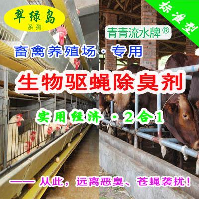 翠绿岛『畜禽养殖场专用·生物驱蝇除味剂』★ 日本原产,品质的保证!