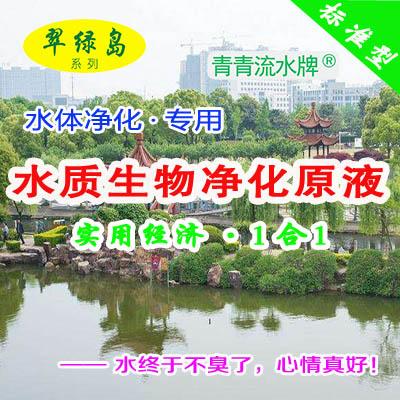 翠绿岛『河道景观水体用-水质生物净化原液』★净化产品!