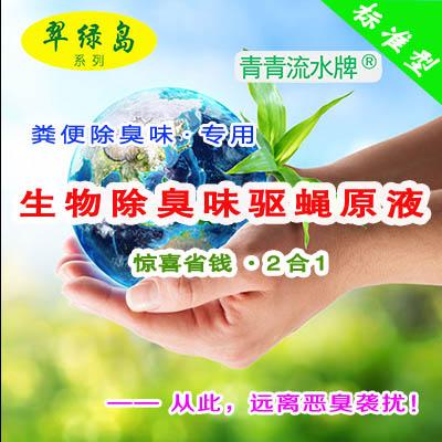 翠绿岛『粪便专用-生物除臭味驱蝇原液』★2合1除臭味驱蝇专家!