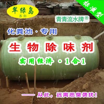 翠绿岛『化粪池用·生物除臭味剂』★日本产除臭除味产品!