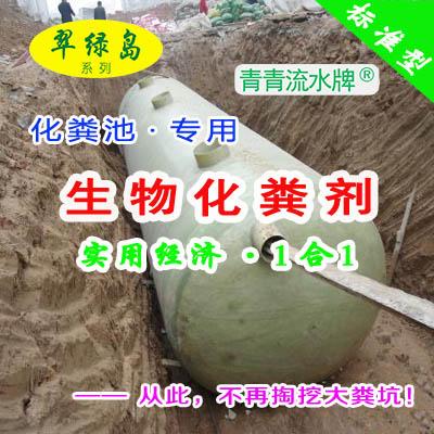 翠绿岛『化粪池·生物化粪剂』★ 日本产粪便分解处理产品!