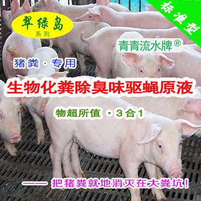 翠绿岛『猪粪-生物化粪除臭味驱蝇原液』★3合1粪便分降解产品!