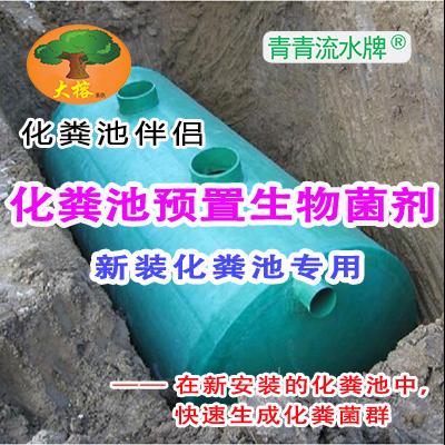 化粪池伴侣★大榕化粪池预置生物菌剂!1瓶=500毫升 日本产