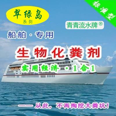 翠绿岛船舶『生物化粪剂』★ 日本产粪便分解降化解处理