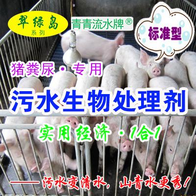 翠绿岛『猪粪尿用-污水生物处理剂』★猪粪尿处理产品!日本产
