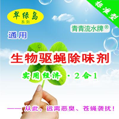 翠绿岛『通用·生物驱蝇除味剂』★ 日本原产,品质的保证!