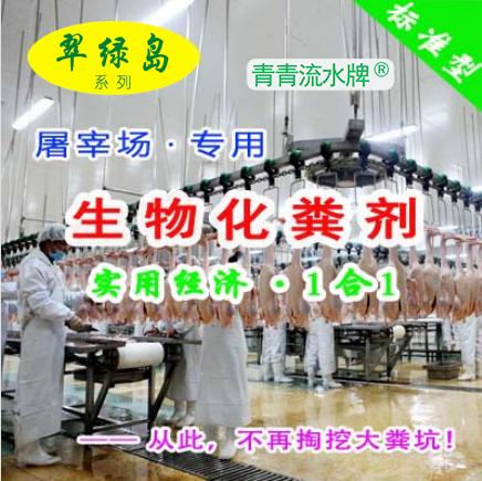 翠绿岛屠宰场『生物化粪剂』★ 日本产粪便分解降化解处理产品
