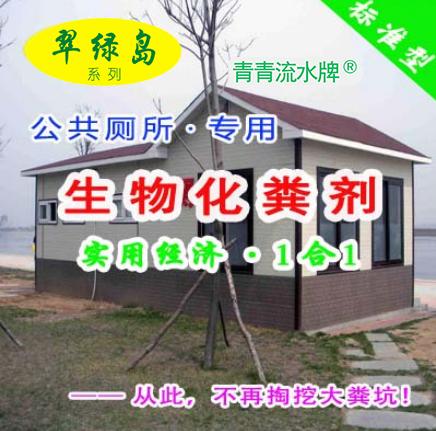 翠绿岛公共厕所专用『生物化粪剂』★ 日本产粪便分解处理产品