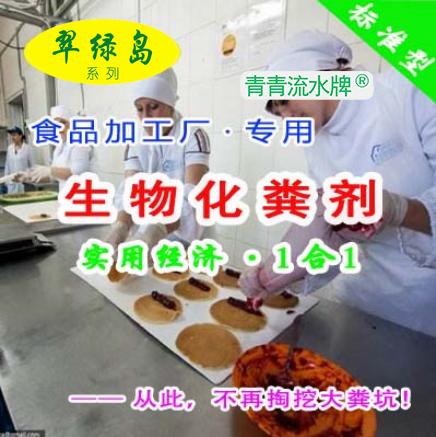 翠绿岛食品加工厂『生物化粪剂』★ 日本产粪便分解处理产品