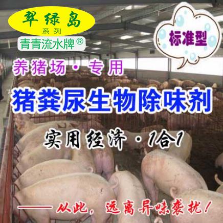 翠绿岛『猪粪尿专用·生物除臭味剂』★日本产高`效除臭味专家!