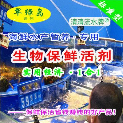 翠绿岛鱼虾蟹贝超市商场暂养生物保鲜活剂★日本产,高品质!