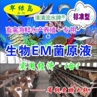 翠绿岛养殖用EM菌原液★能提高水产和畜禽的产量与品质