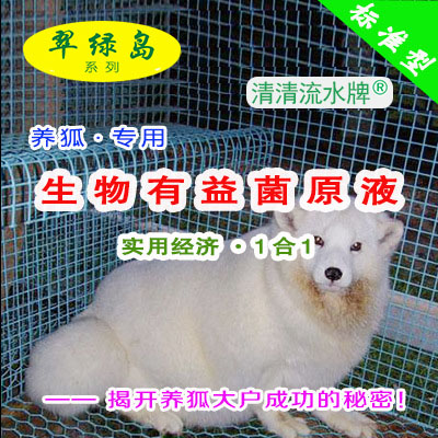 翠绿岛『养狐专用-生物有益菌原液』★提高皮毛的色泽+品质