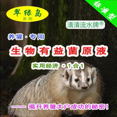 翠绿岛『养獾-生物有益菌原液』★提高皮毛的色泽+品质