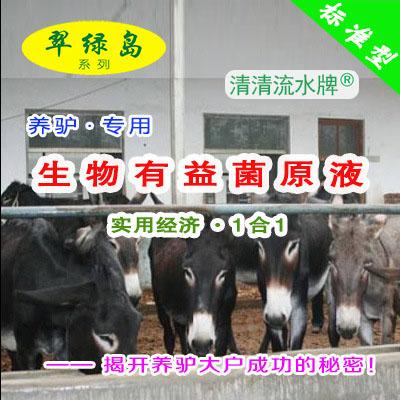 翠绿岛『养驴-生物有益菌原液』★提高驴的产量与品质!