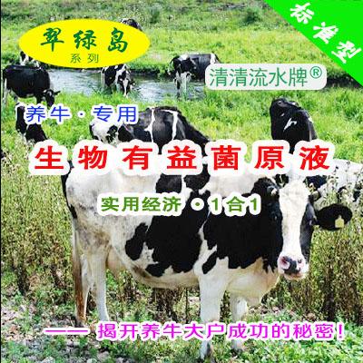 翠绿岛『养牛-生物有益菌原液』★提高牛的产量与品质!