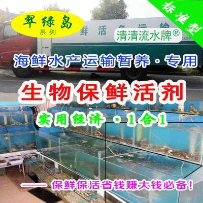 翠绿岛『海鲜水产·生物保鲜活剂』★日本产生物保活剂