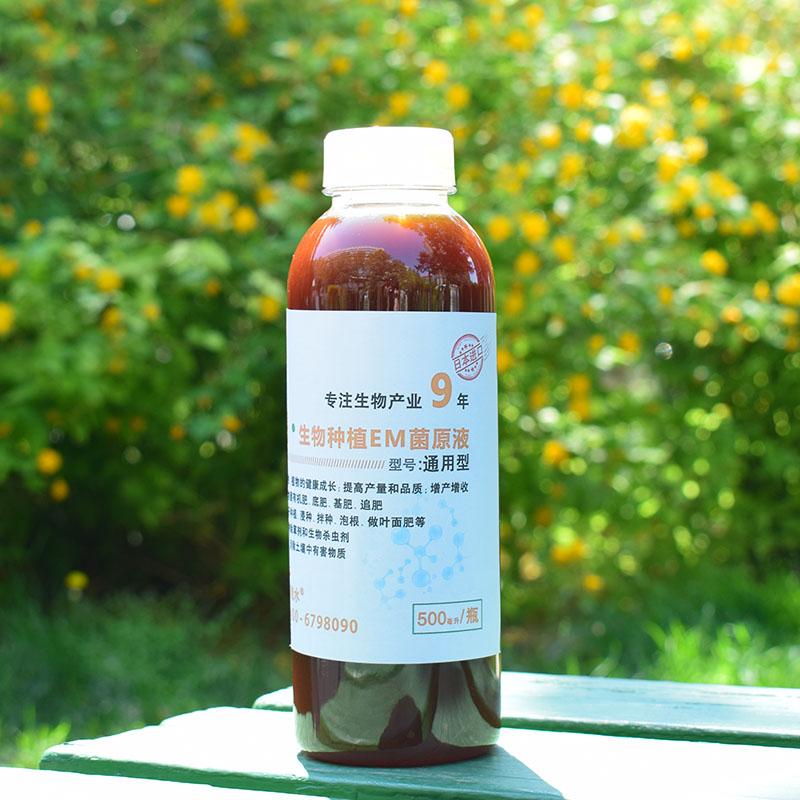翠绿岛蔬菜种植专用-生物EM菌原液★能大幅度地提高产量和品质!