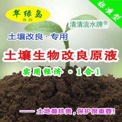翠绿岛土壤生物改良原液调理改良剂盐碱地抗重茬酸碱性板结日本产