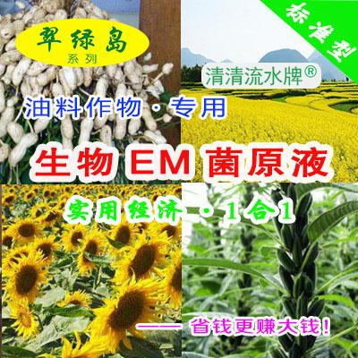 翠绿岛油料作物种植用-生物EM菌原液★提高产量和品质!