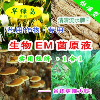 翠绿岛中草药种植专用-生物EM菌原液★提高产量和品质!