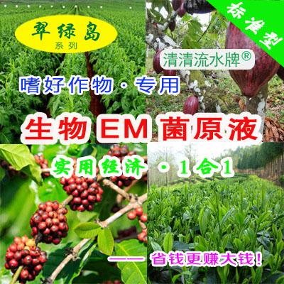 翠绿岛嗜好作物种植专用-生物EM菌原液★带来更大的产量和品质!
