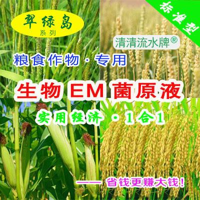 翠绿岛粮食作物种植专用-生物EM菌原液★提高产量和品质!