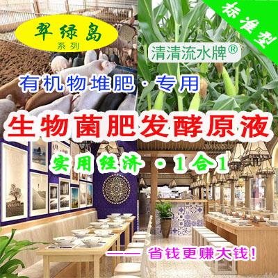 翠绿岛有机物堆肥生物菌肥发酵原液★提高作物植物产量品质
