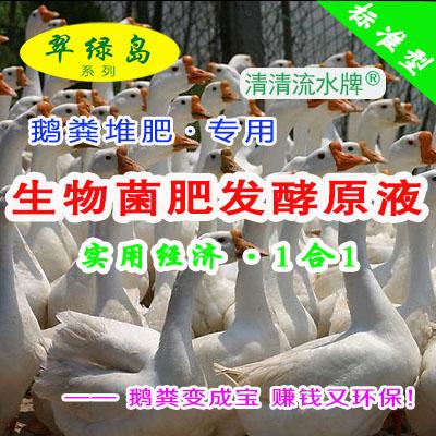 翠绿岛鹅粪堆肥用生物菌肥发酵原液★提高农作物产量和品质