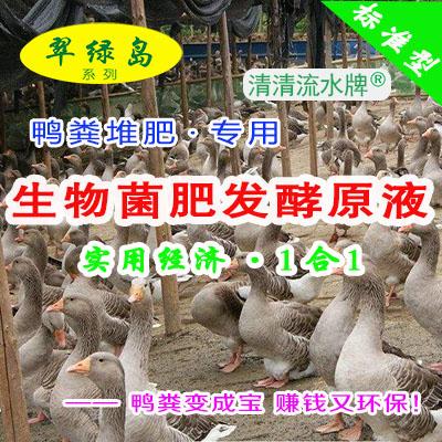 翠绿岛鸭粪堆肥用生物菌肥发酵原液★提高农作物产量和品质