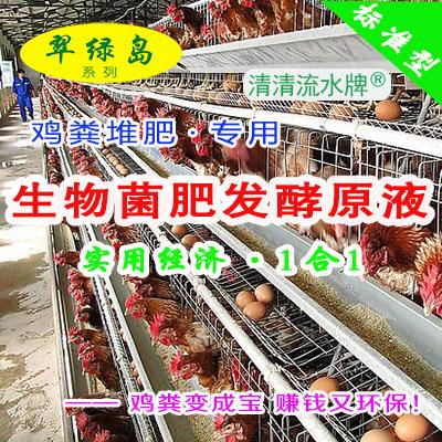 翠绿岛鸡粪堆肥用生物菌肥发酵原液★提高农作物产量和品质