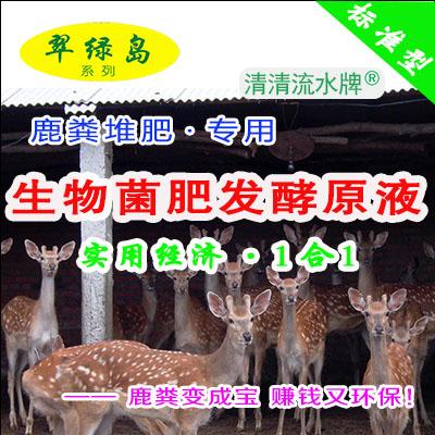 翠绿岛鹿粪堆肥用生物菌肥发酵原液★提高农作物产量和品质